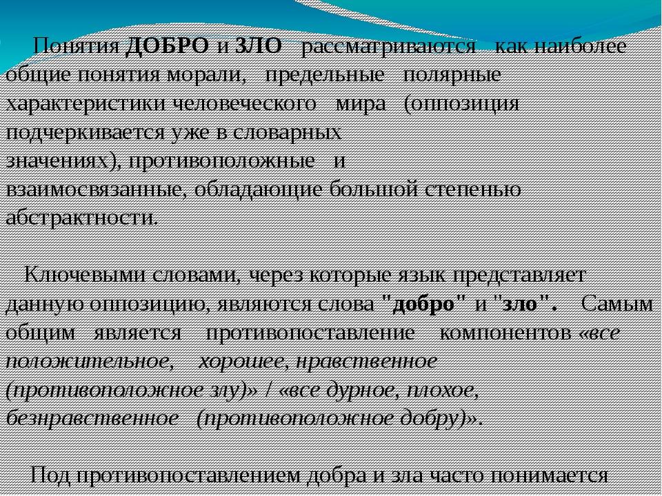 Аргументы по направлению «добро и зло» для итогового сочинения 2019-2020 / справочник :: бингоскул