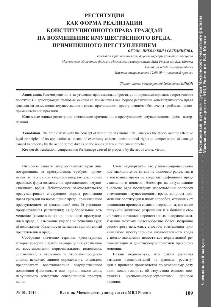 Гражданско-правовые последствия недействительности сделок - гражданское право (общая часть) | юрком 74