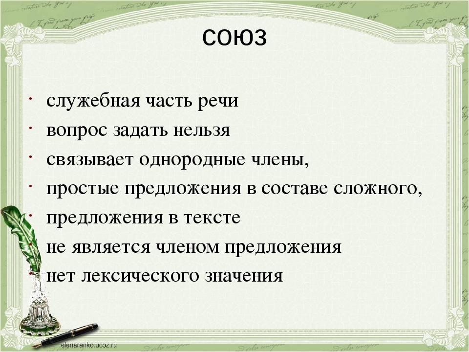 Подчинительные союзы - список и таблица