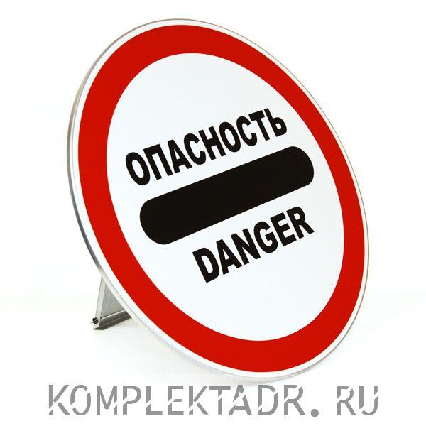 Опасность: суть определения, классификация, признаки