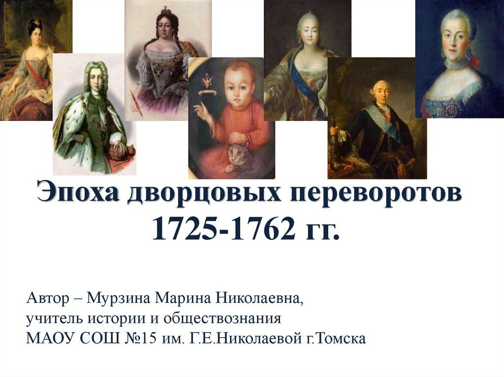 Эпоха дворцовых переворотов в россии: их хронологические рамки и причины, порядок смены наследников и итоги