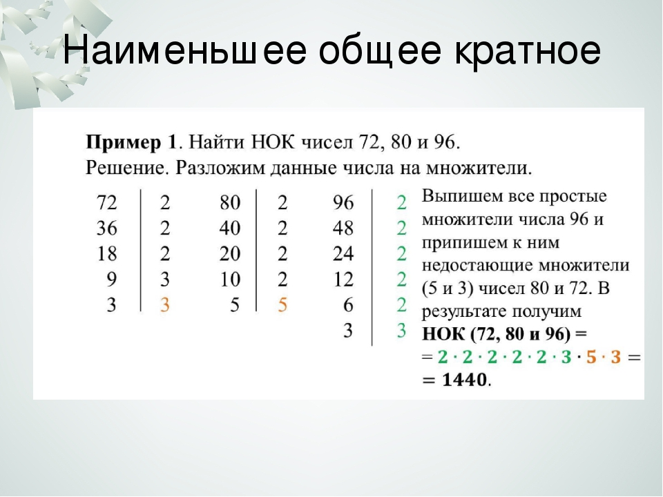 Как найти наименьшее общее кратное для двух и более чисел, находить нок в частных случаях