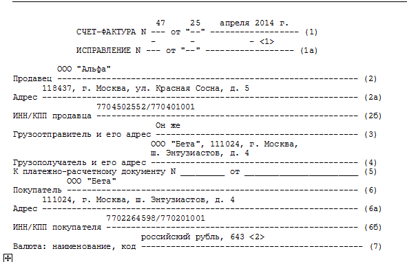 Нулевая счет-фактура: что это такое, кто должен принять документ с ндс равным 0, в каких случаях она требуется и как ее правильно оформить, сроки выставления