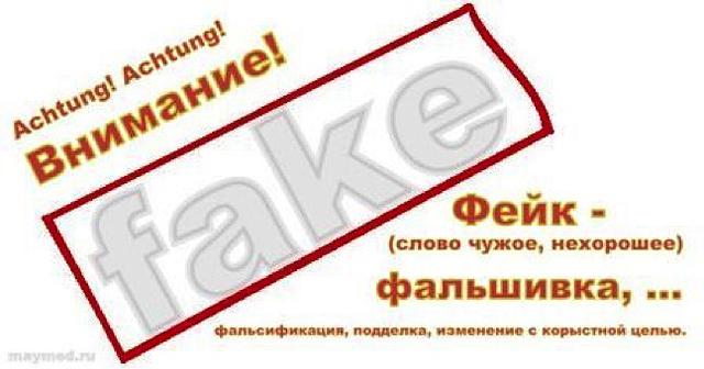 Фейки: способы борьбы с ложной информацией в интернете
