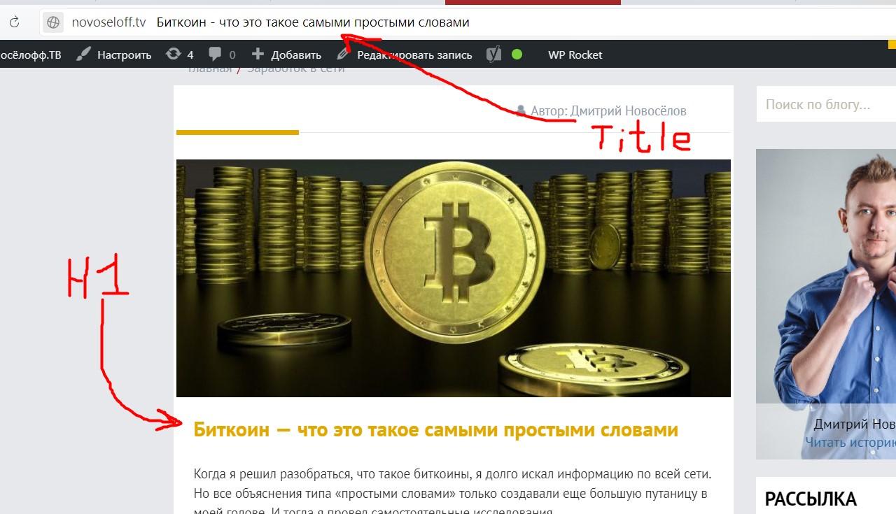 Что такое биткоин? расскажем простыми словами [обновлено]