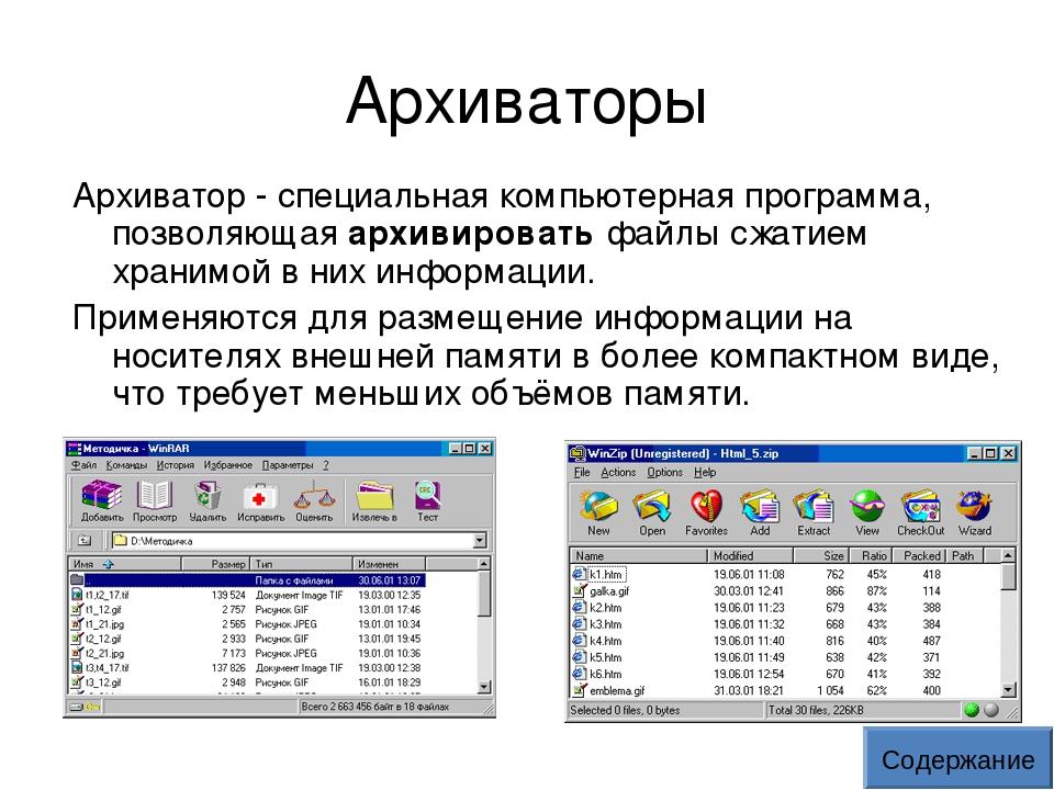 Архивация файлов в windows