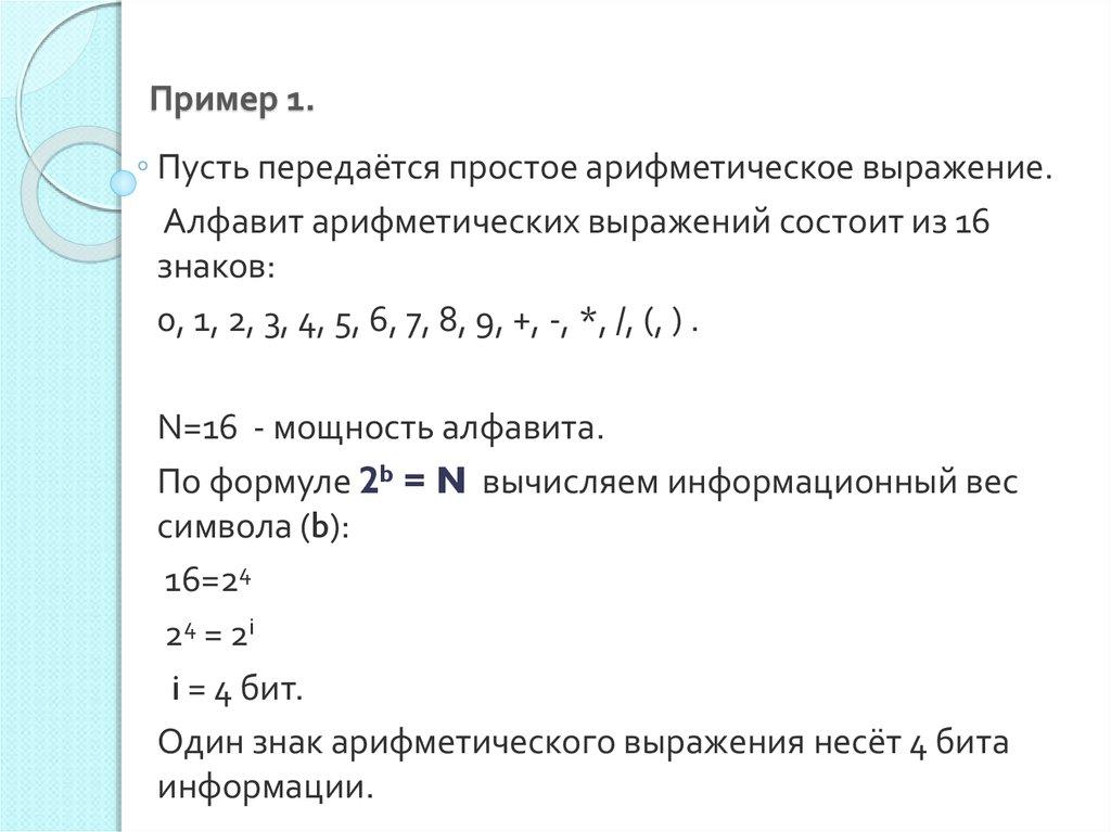 Решение задач по теме «количество информации»