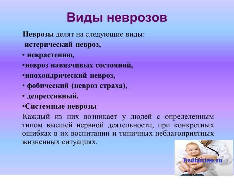 Невроз: причины, симптомы и лечение в статье невролога никитина с. с.