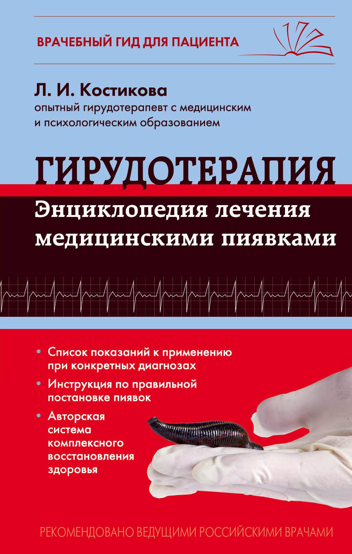 Лечение пиявками - список болезней, проведение процедуры и возможные осложнения, отзывы и цены