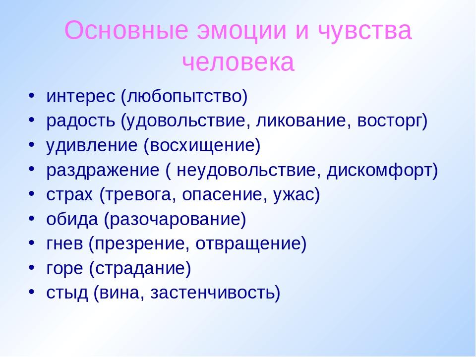 Чувство — википедия с видео // wiki 2