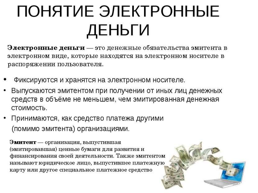 Электронные деньги — что это + виды платежных средств в сети
