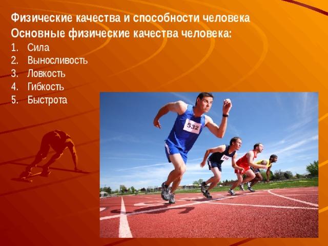 Характеристика быстроты как физического качества