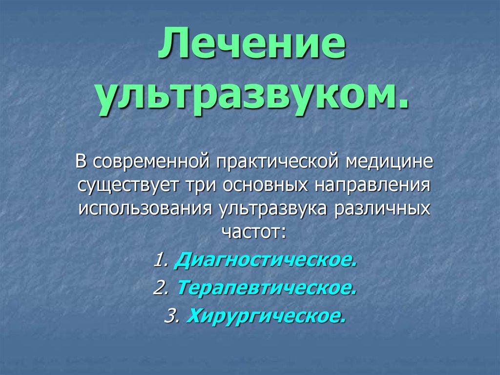 Ультразвук - параметры, виды волн, затухание и отражение