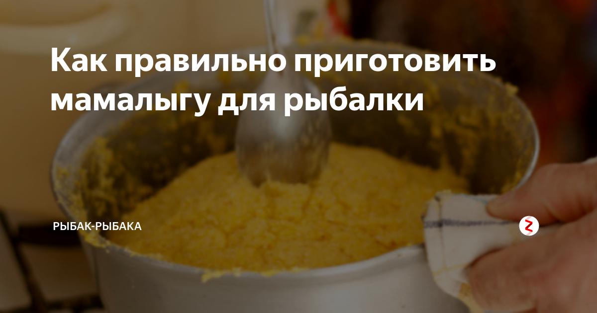 Молдавская мамалыга — блюдо-лекарство, едим каждый день