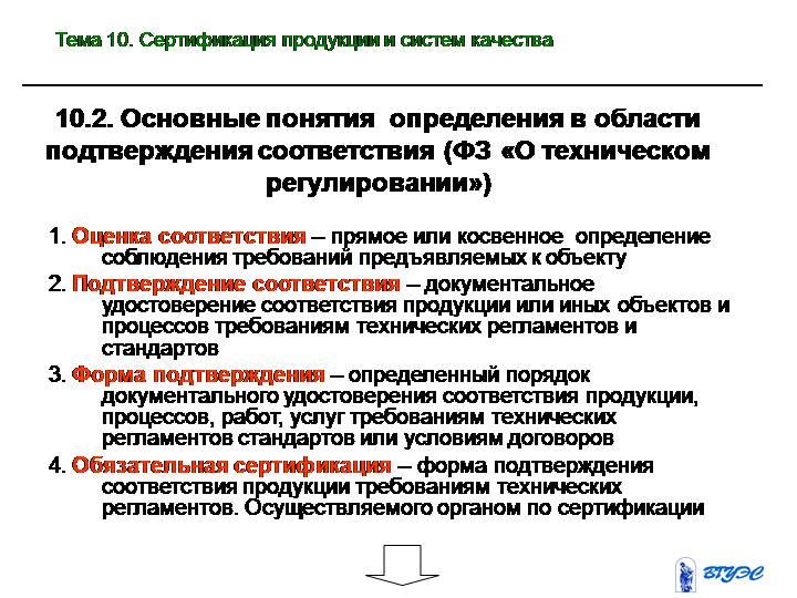 Декларация соответствия таможенного союза тр тс