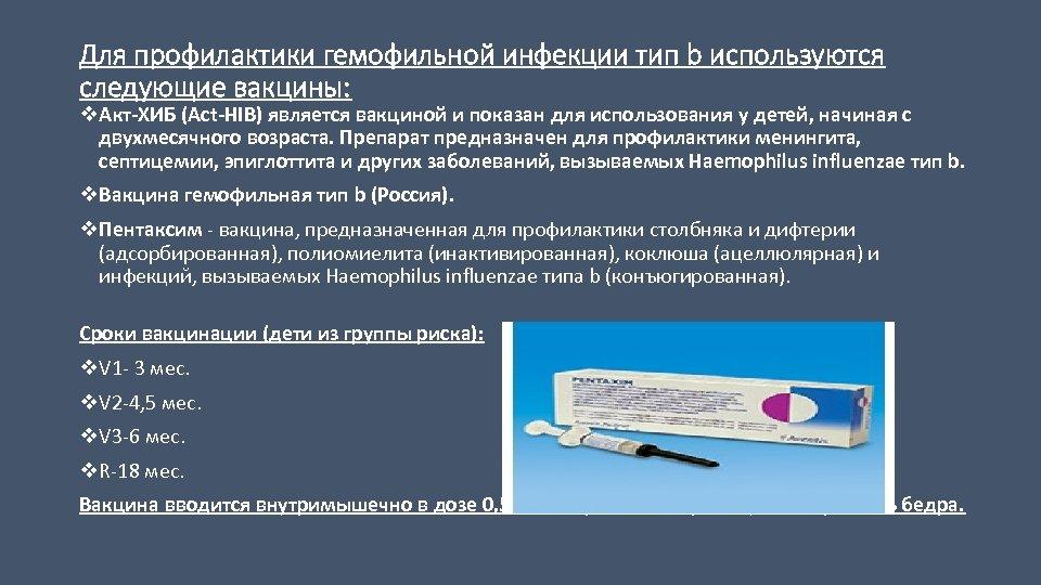 Гемофильная инфекция: диагностика, лечение, профилактика, вакцинация