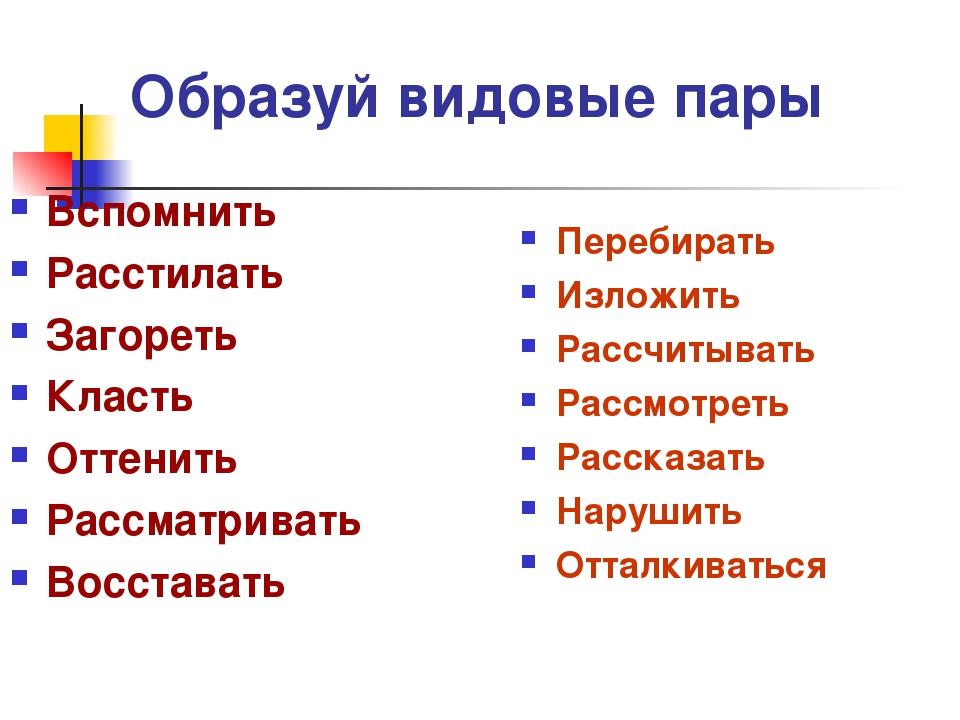 Видовые пары глаголов