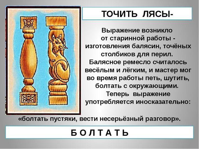 Что такое «лясы» и почему не видно «зги». смысл странных русских фразеологизмов