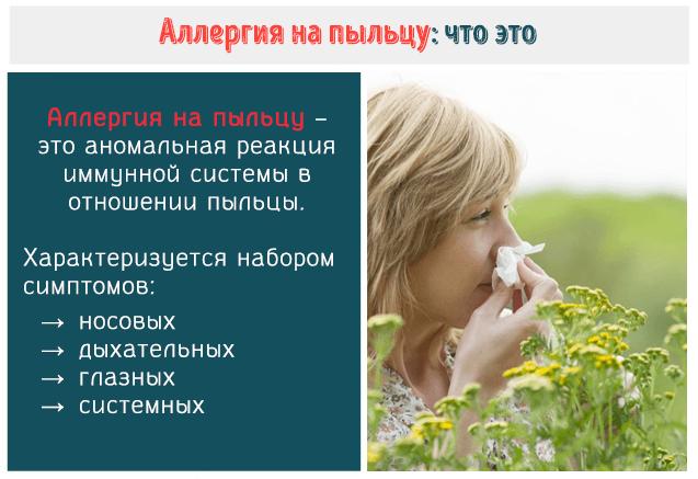 Аллергия — поллиноз что это?