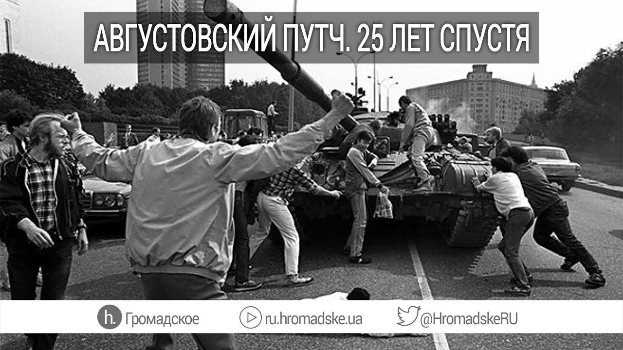 Последствия «перестройки». августовский путч 1991 г. беловежские соглашения и распад ссср