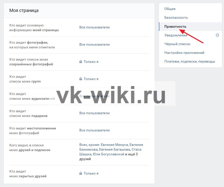 Приватность в интернете — википедия. что такое приватность в интернете