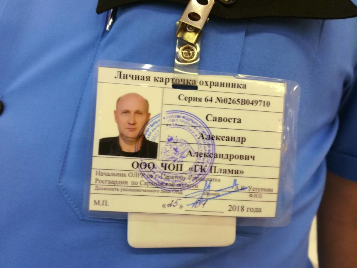 Порядок получения удостоверение охранника. как продлить удостоверение охранника