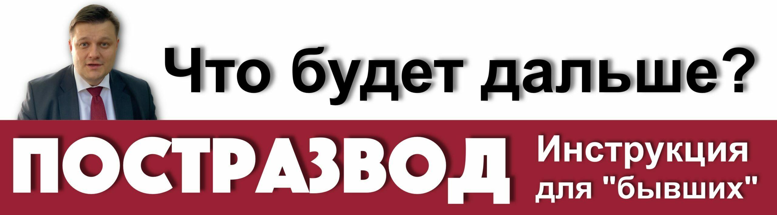 Как оформить развод по правилам российского законодательства?