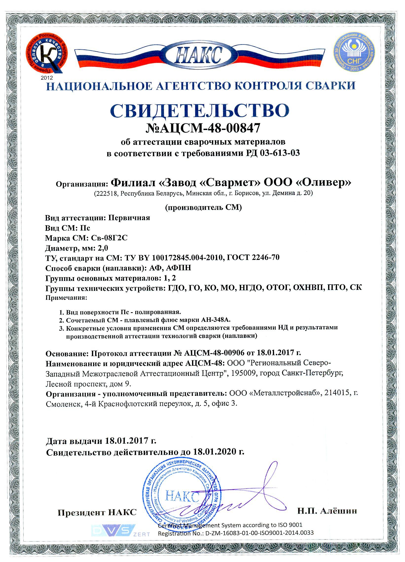 Поиск аттестованных сварщиков в реестре национального агентства контроля сварки (накс): подробная инструкция