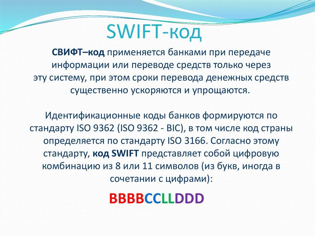 Что такое свифт (swift) - простой ответ что это значит, bic, iban