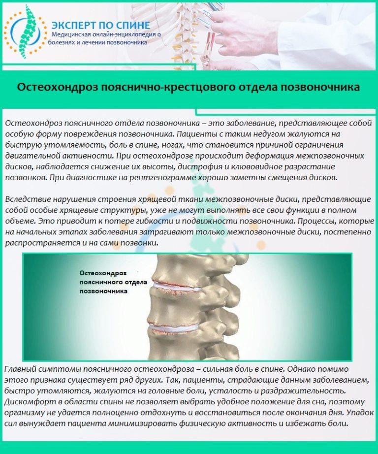 Дорсопатия поясничного отдела позвоночника - признаки, причины, симптомы, лечение и профилактика - idoctor.kz
