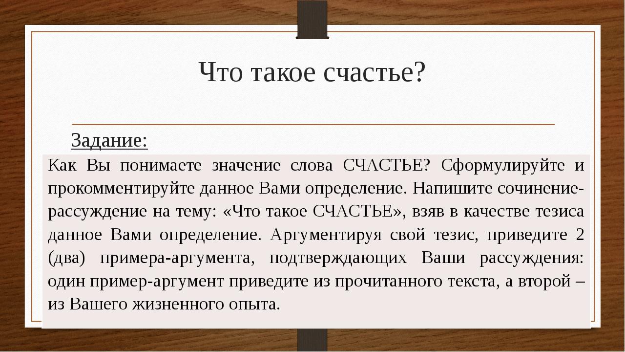 """""""что такое счастье"""" счастье сочинение 15.3 огэ   сдам русский язык!"""