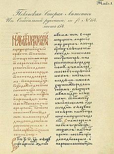 Русские летописи
