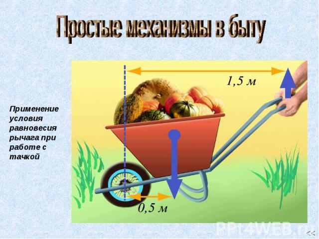 § 18. понятие о машине и механизме