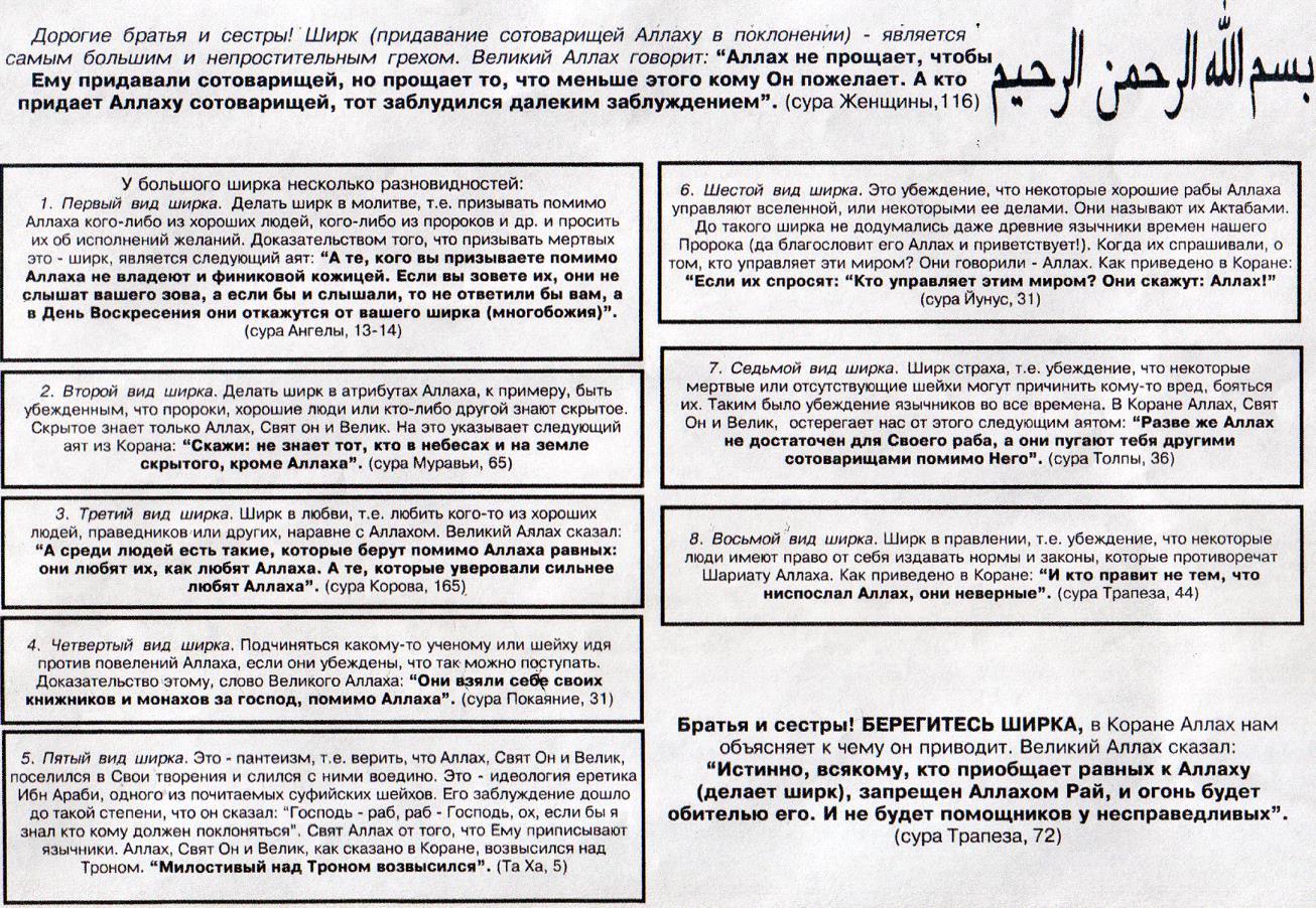 Что такое таухид в исламе? : labuda.blog что такое таухид в исламе? — «лабуда» информационно-развлекательный интернет журнал