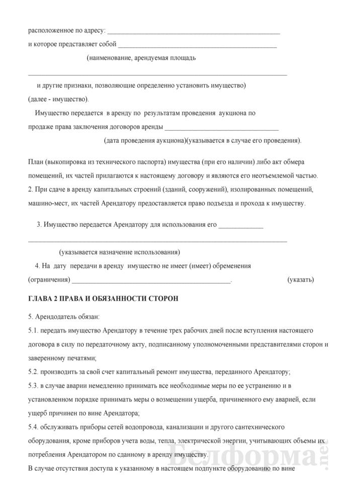 Регистрация права собственности на машиноместо