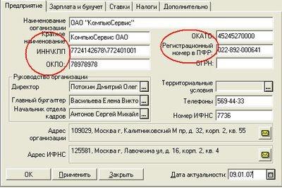 Регистрационный номер страхователя в фсс: что это такое, как узнать сведения по инн или кпп