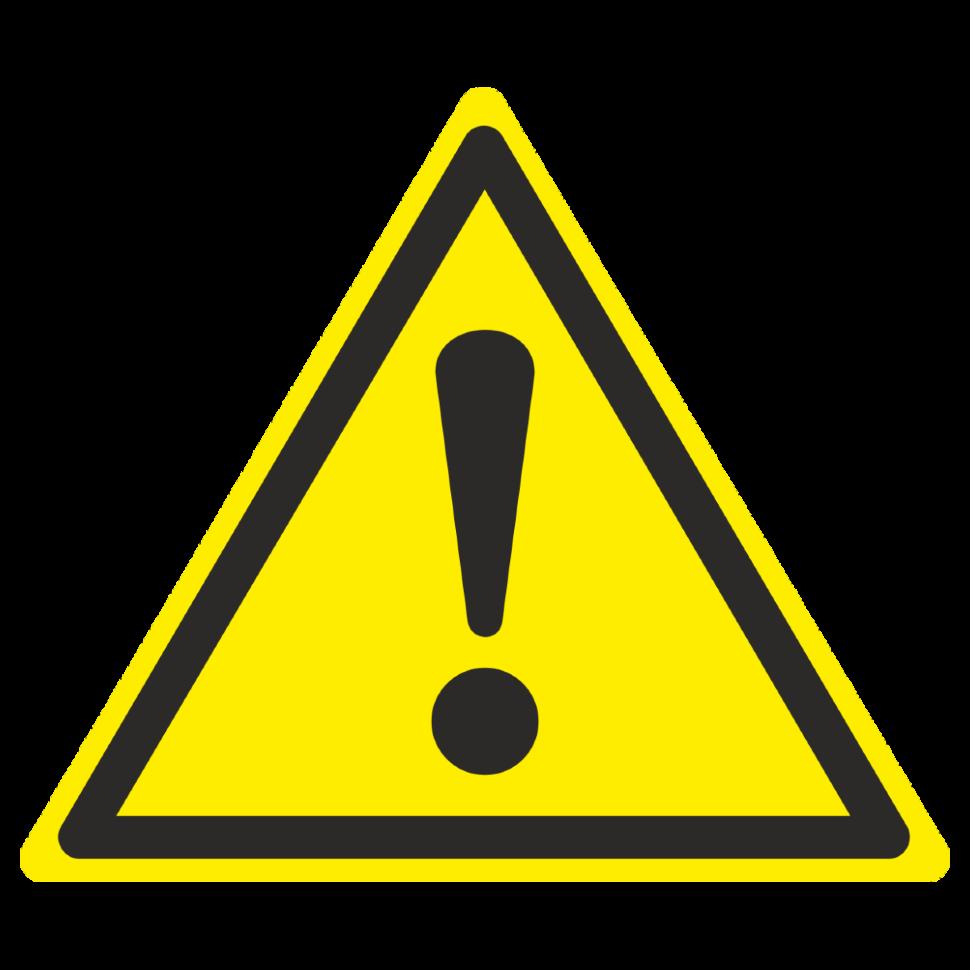 Опасность — википедия. что такое опасность