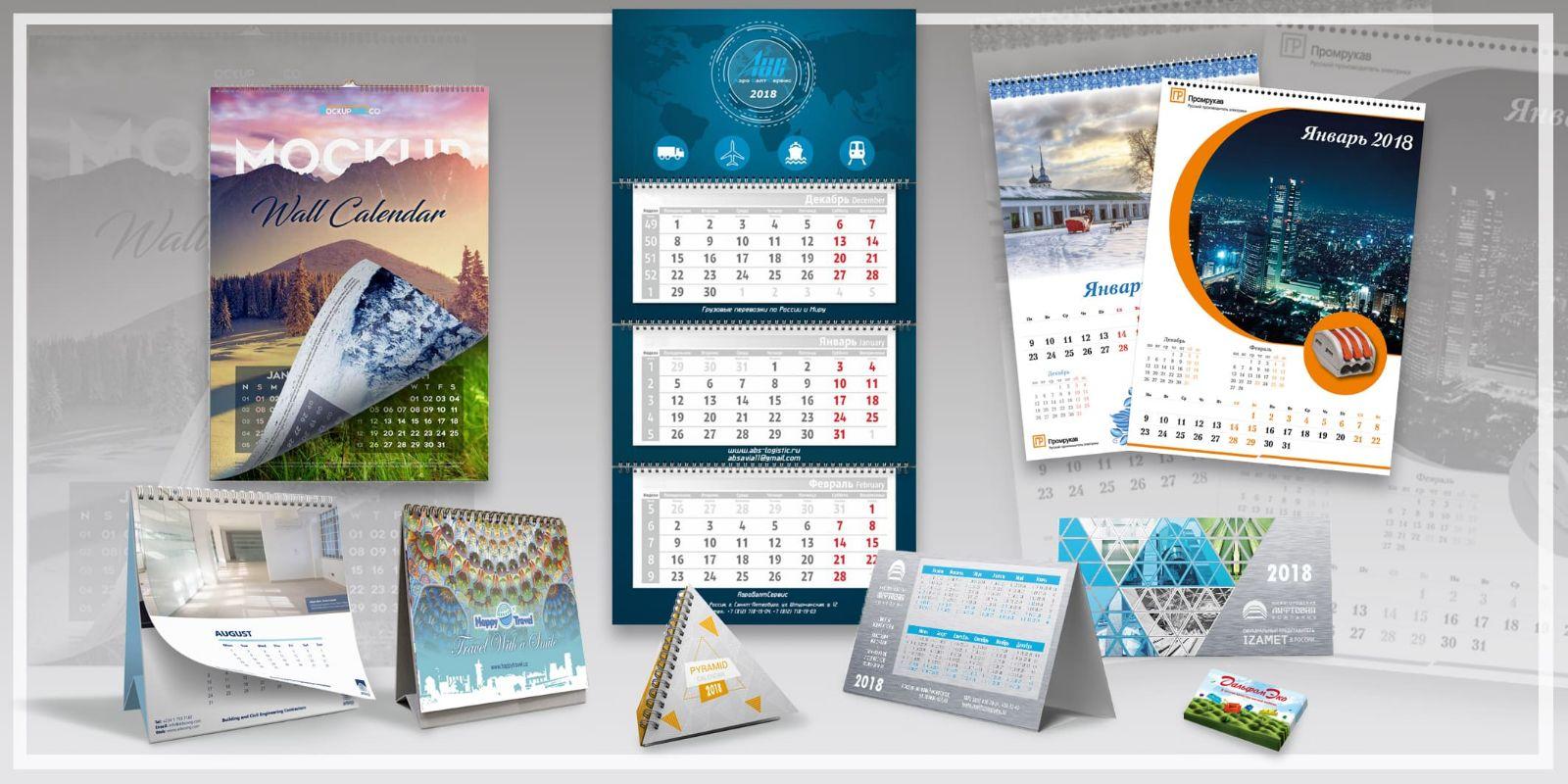 Онлайн календарь на год