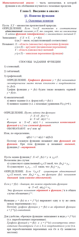 Математика. понятие функции. определение функции. матанализ.