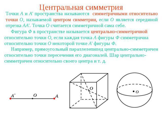 Что такое симметрия в математике? определение и примеры
