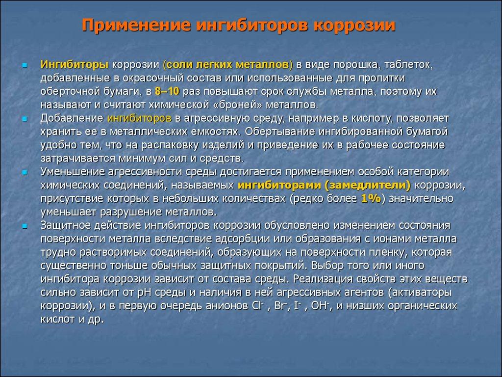 Ингибирование ферментов — википедия. что такое ингибирование ферментов