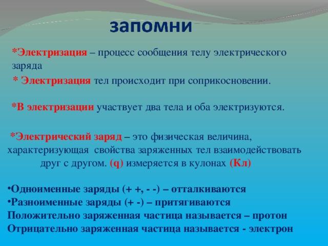 """Конспект по физике 8 класс """"электризация тел"""" - учительpro"""