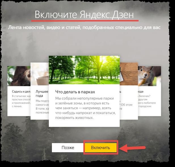 Смотреть, читать ленту яндекс дзен: открыть персональную ленту