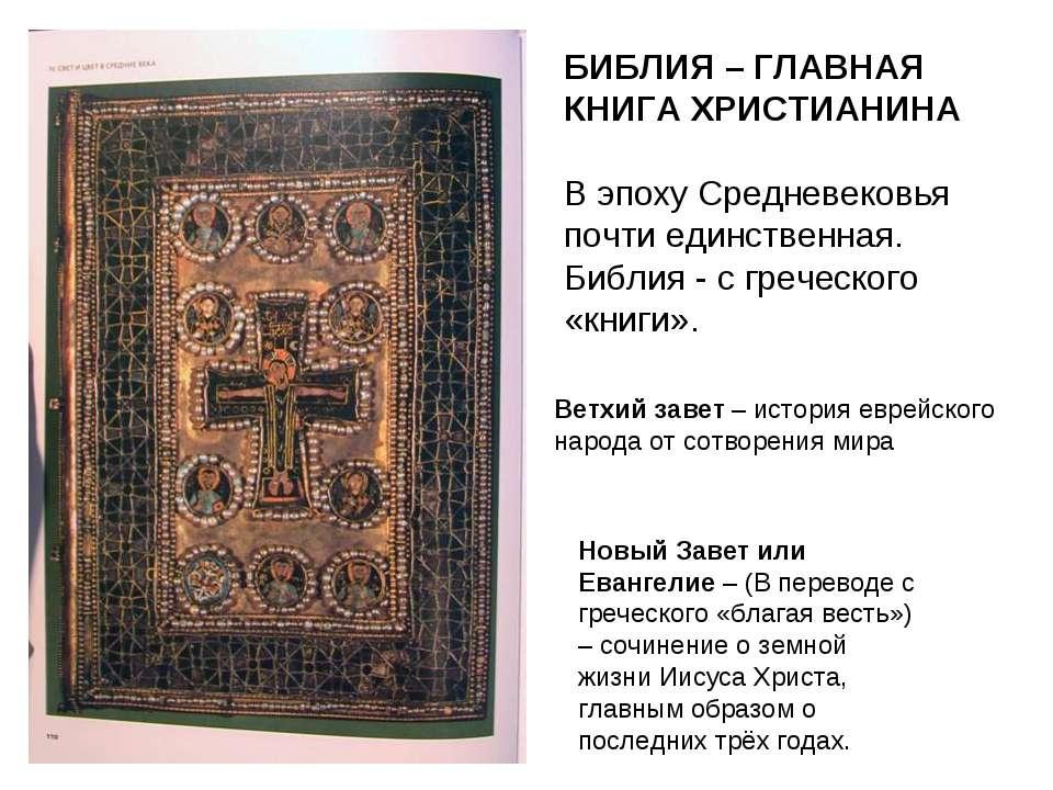 Евангелие — википедия с видео // wiki 2