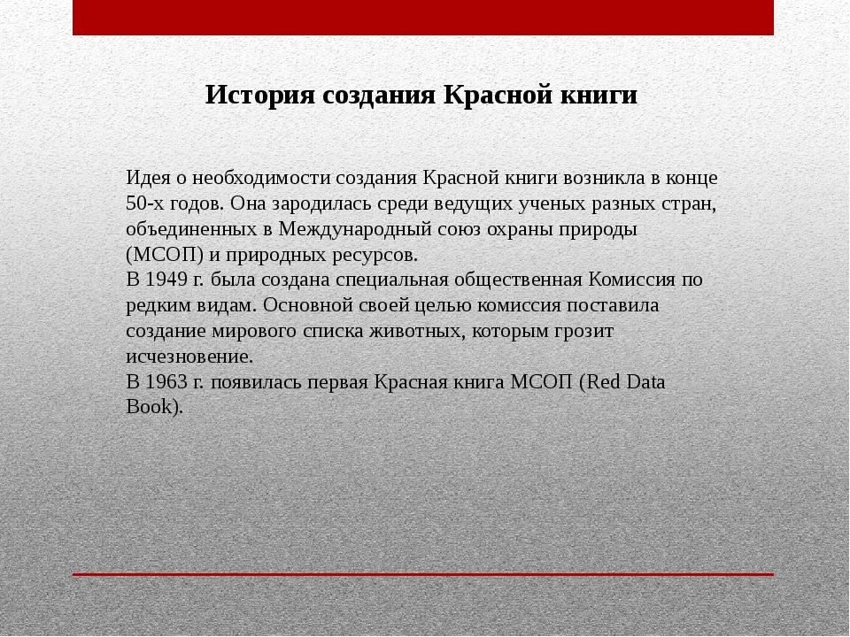 Красная книга википедия