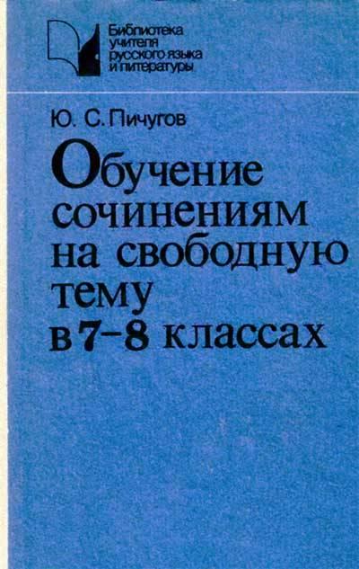 Типы текстов: повествование, описание, рассуждение.  работа с текстом   начальная школа    современный урок
