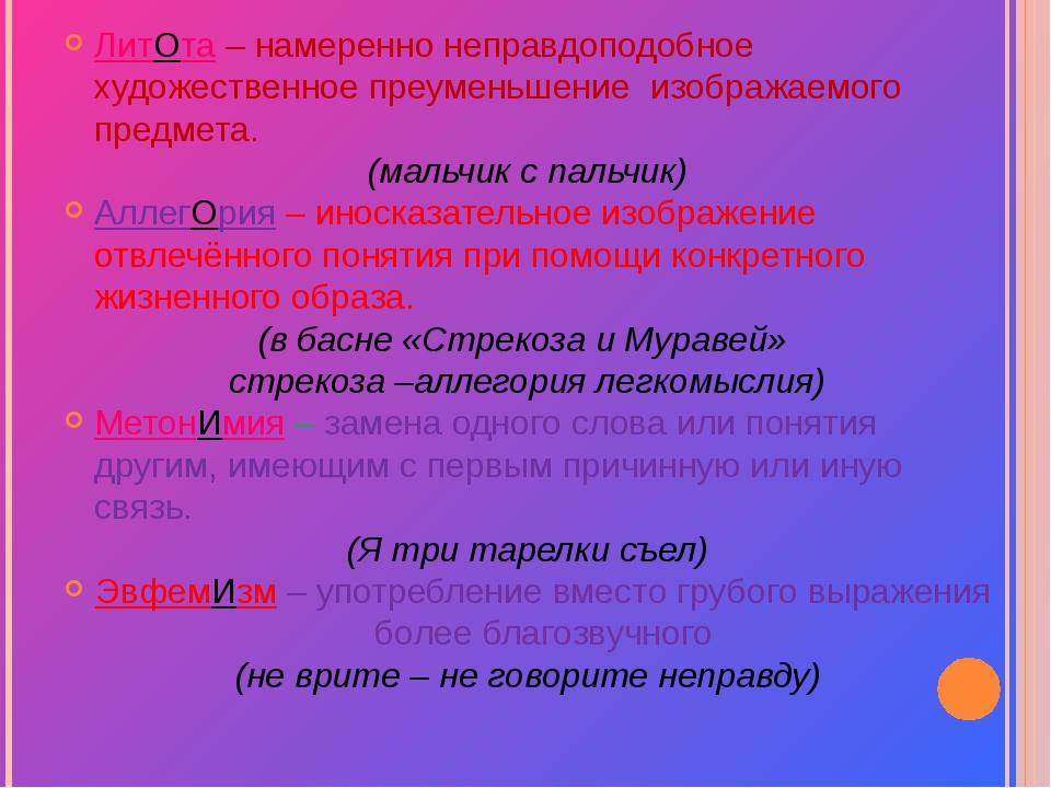 Литота — википедия с видео // wiki 2