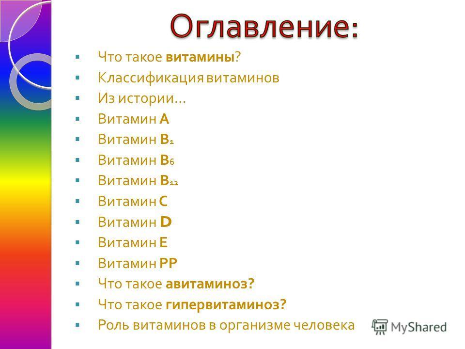 Что такое классификация