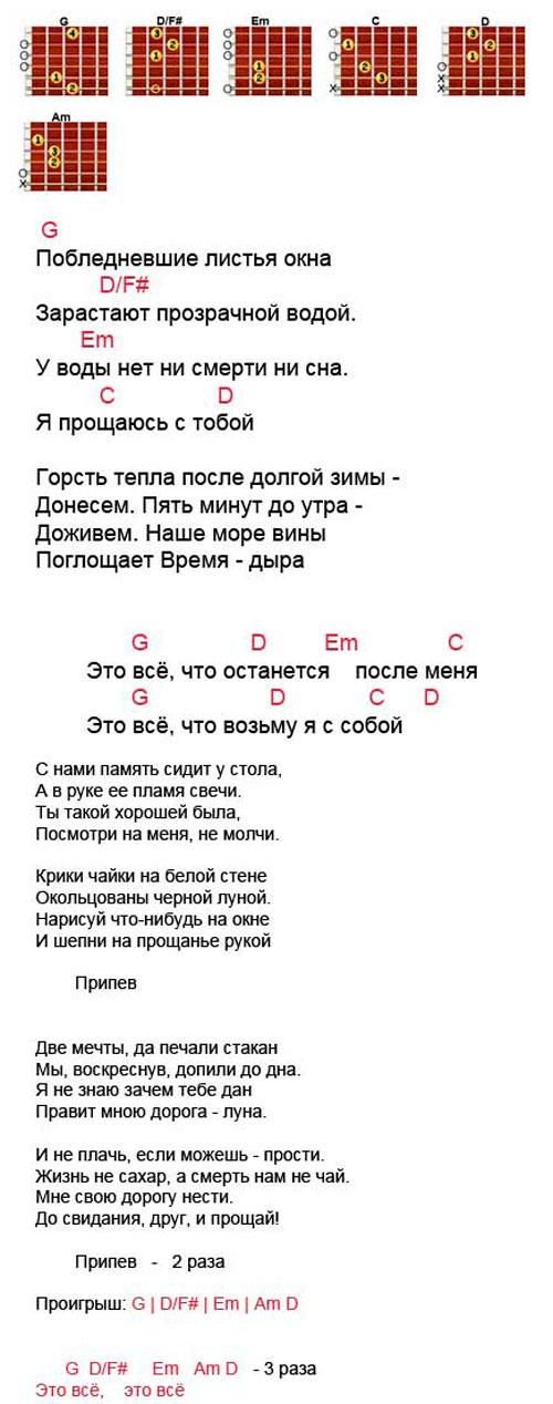 В. а. васина-гроссман. песня
