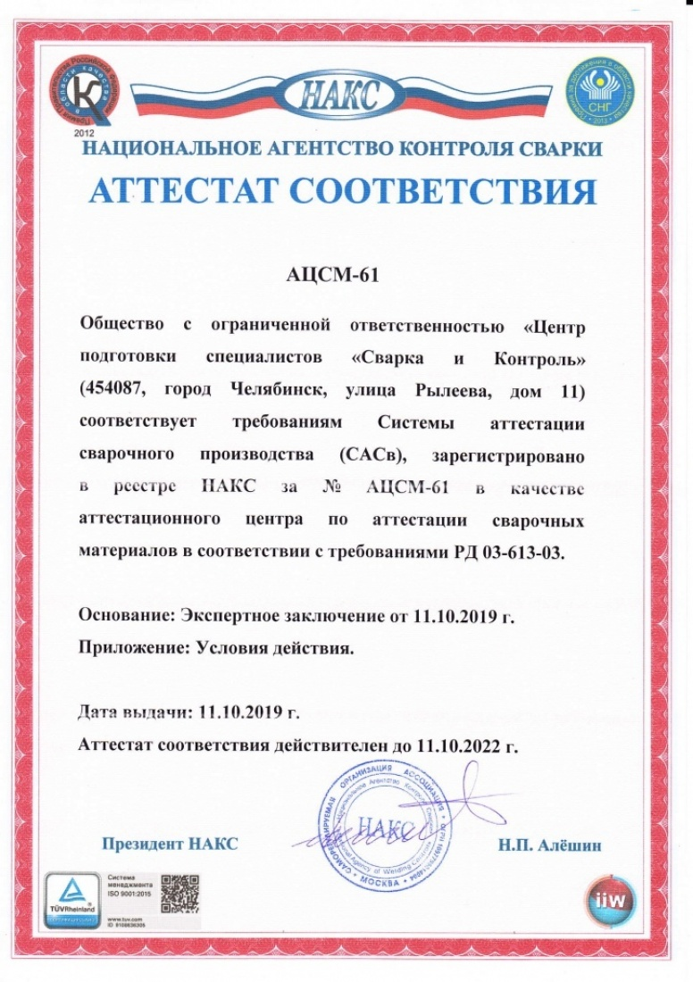 Аттестация специалистов сварочного производства / документы